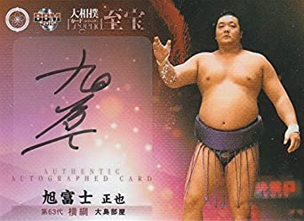 Amazon.co.jp: BBM 大相撲 横綱...