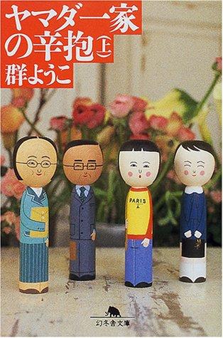 ヤマダ一家の辛抱〈上〉 (幻冬舎文庫)