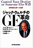 ジャック・ウェルチのGE革命―世界最強企業への選択