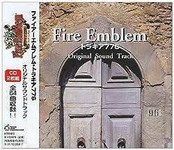 ファイアーエムブレム トラキア776 オリジナル・サウンドトラック