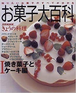 きょう の 料理 いちご