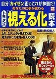 あなたの仕事が変わる トヨタ式「視える化」読本 (別冊宝島)
