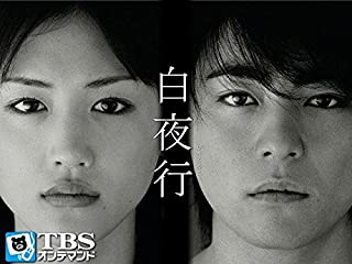 白夜行(ドラマ)