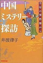 中国ミステリー探訪―千年の事件簿から