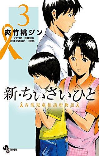 新・ちいさいひと 青葉児童相談所物語 3 (少年サンデーコミックス)
