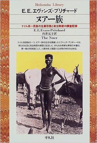 ヌアー族―ナイル系一民族の生業...