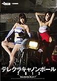 テレクラキャノンボール2013 賞品は神谷まゆと新山かえで [DVD]