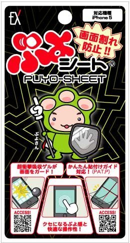 Healing tough! Feel sheet to become habit prevent screen cracking! Puyo sheet iPhone5 LCD screen protection sheet PY-i5 (japan import)