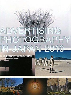 年鑑 日本の広告写真〈2010〉