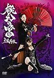 Japanese Movie - Garo Gaiden Togen No Fue [Japan DVD] PCBP-53065