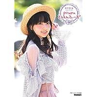 田中美海  表紙画像