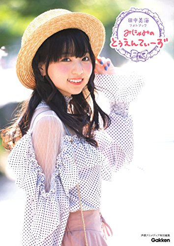 田中美海  最新号 表紙画像