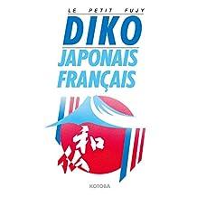 DIKO japonais - français  version électronique (DIKO 和仏辞典 電子版) (French Edition)