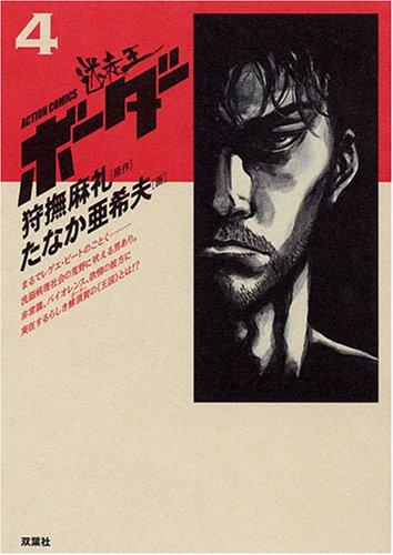 ボーダー 4 (アクションコミックス)