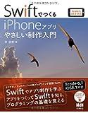 SwiftでつくるiPhoneアプリ やさしい制作入門 Xcode 6/iOS 8対応【Xcode 6.1/iOS 8.1対応】