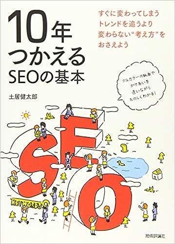 ②10年つかえるSEOの基本(技術評論社出版・土居健太郎著)