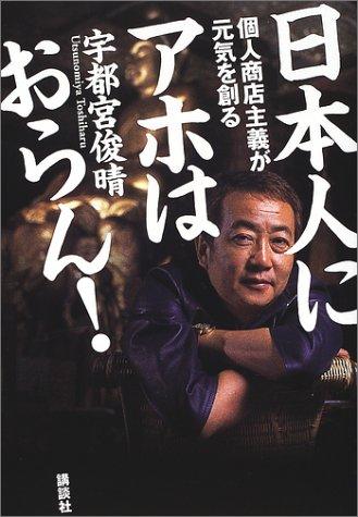 日本人にアホはおらん!―個人商店主義が元気を創る
