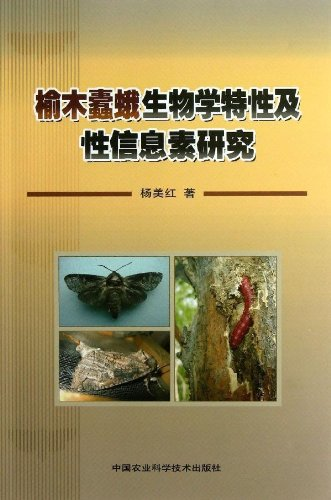 Biological characteristics of elm bark beetle and moth sex pheromone research(Chinese Edition)
