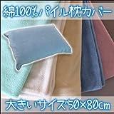 ファベ社枕専用ピロケース ソフトパイル生地 ファスナー式  50×80cm ブルー
