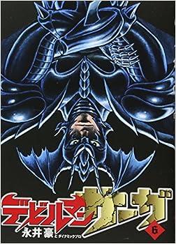 [永井豪とダイナミックプロ] デビルマンサーガ 第01-06巻