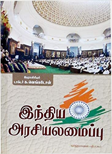 Buy Indian Polity (Tamil) (For TNPSC and UPSC Competitive Exams