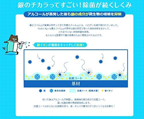 富士フイルム HydroAg+ 持続除菌アルコール60% 200ml スプレー2本セット