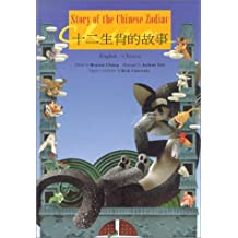 The Story Of The Chinese Zodiac