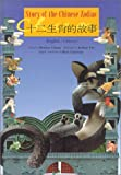Story of Chinese Zodiac, Monica Chang, 957322173X
