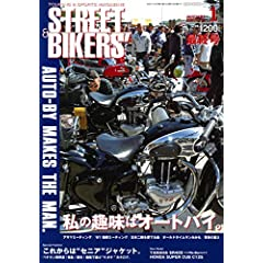 STREET BIKERS 最新号 サムネイル
