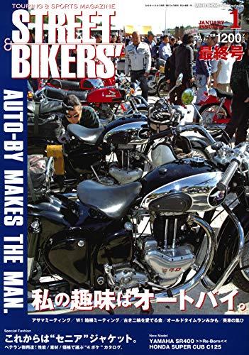 STREET BIKERS 最新号 表紙画像