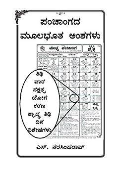 ಪಂಚಾಂಗದ ಮೂಲಭೂತ ಅಂಶಗಳು: An understanding of Hindu Almanac