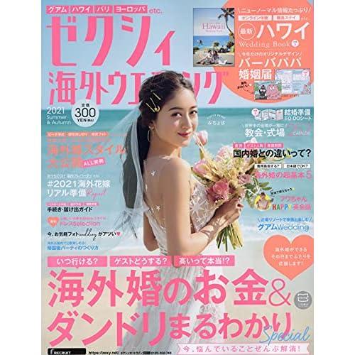 ゼクシィ海外ウエディング 2021 Summer & Autumn 表紙画像
