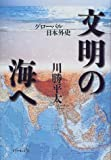 文明の海へ―グローバル日本外史