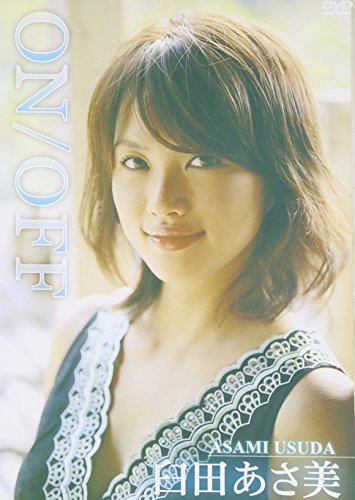 ON/OFF 臼田あさ美 [DVD] (Best Breasts On The Net)