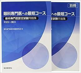 眼科専門医への最短コース 眼科専門医認定試験問題集 第23~30回