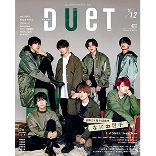 duet 2020年 12月号 表紙画像