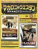 マカロニ・ウェスタン傑作映画DVDコレクション 36号 2017年 8/27号 [分冊百科]