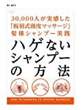 Special Interest - Hage Nai Shampoo No Hoho [Japan DVD] HGN-1001