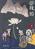 沙門空海唐の国にて鬼と宴す〈巻ノ1〉 (徳間文庫)