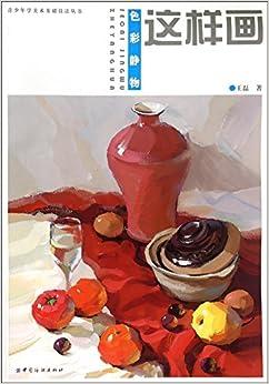 色彩静物这样画/青少年学美术基础技法丛书