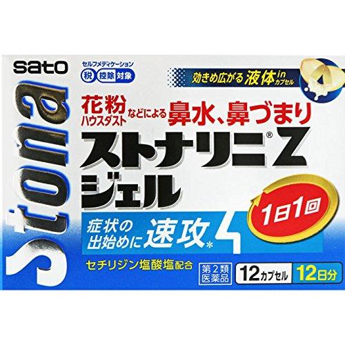 amazon.co.jp/佐藤製薬-【第2類医薬品】ストナリニ-Zジェル-12カプセル-