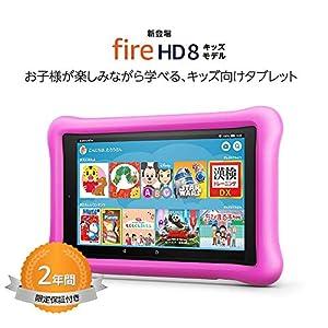 Fire HD 8タブレット キッズモデル ピンク (8 インチ HD  ディスプレイ) 32GB