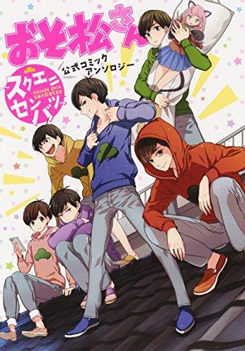 おそ松さん 公式コミックアンソロジー ~スクエニセンバツ~ (Gファンタジーコミックス)
