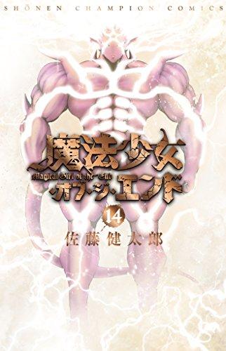 魔法少女・オブ・ジ・エンド 14 (少年チャンピオン・コミックス)