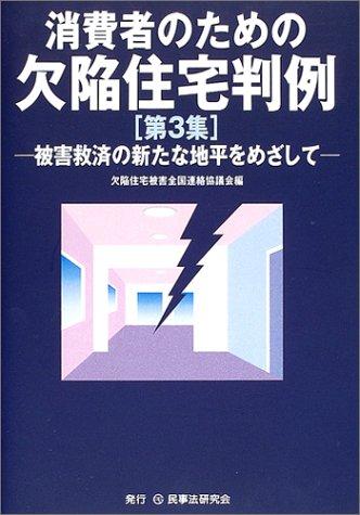 Download Shōhisha no tameno kekkan jūtaku hanrei. 003. ebook