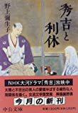 Rikyu and Hideyoshi (Chuko Bunko) (1996) ISBN: 4122025117 [Japanese Import]