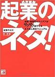 起業のネタ! (アスカビジネス)