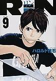 RiN(9) (KCデラックス 月刊少年マガジン)