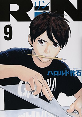 RiN(9) (KCデラックス)