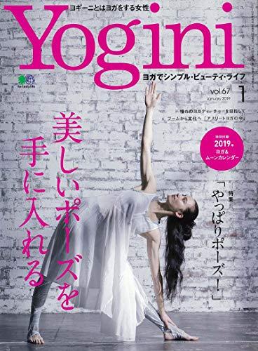 Yogini 2019年1月号 画像 A